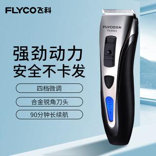 FLYCO 飞科 FC5901成人儿童家用电动理发器电推剪