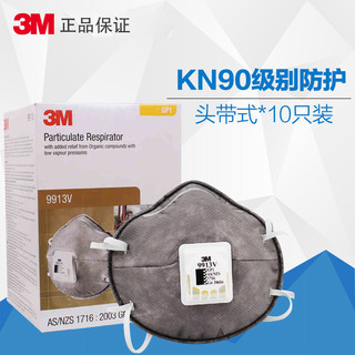 3M 口罩9913V头带 KN90防护口罩