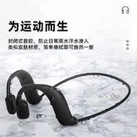 SANSUI 山水 气传导跑步运动型无线蓝牙耳机双耳挂耳狂甩不掉健身听歌长续航