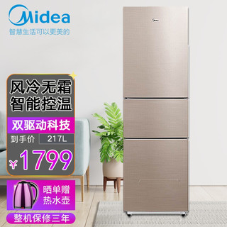 Midea 美的 家用冷冻冷藏 风冷无霜冰箱静音节能 速冻速冷 家用双门 217升