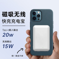 膜掌柜 Magsafe快充磁吸无线移动电源20w 苹果iPhone12无线充电宝