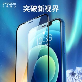 PRODA苹果12钢化膜全屏防窥高清防爆iPhone12/Pro/Pro MAX手机膜