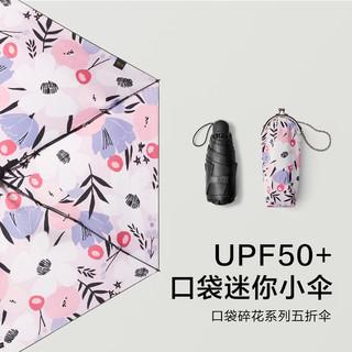 创意伞袋精致口袋伞新款超轻迷你防晒疏水太阳伞晴雨两用伞女