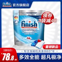 finish洗碗机专用洗涤剂量子极净洗碗凝珠含洗碗粉盐机体清洁多效 312.5g