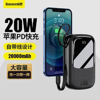 BASEUS 倍思 20000毫安时充电宝带线大容量20W/22.5W快充移动电源苹果华为手机