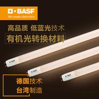 BASF巴斯夫LED长条家用两针T8灯管低蓝光1.2米19W节能灯管