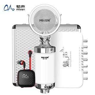 魅声 T8-2 手机电脑通用外置声卡套装 K歌快手主播唱歌喊麦录音户外直播设备全套 电容麦克风话筒全套