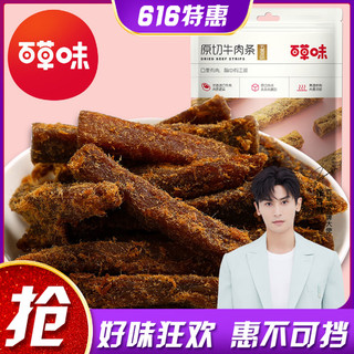 Be&Cheery 百草味 牛肉干肉脯小吃原切牛肉熟食五香味