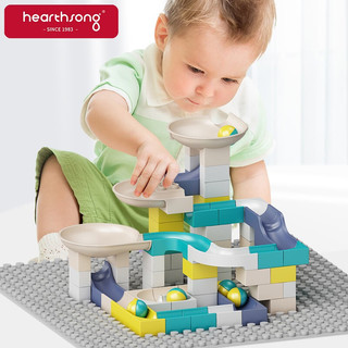 Hearthsong 哈尚 积木玩具拼装大颗粒百变滑道积木85颗粒