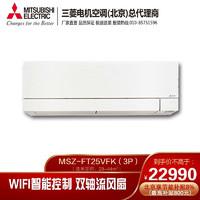 三菱电机 全直流变频 壁挂式客厅冷暖空调 FT系列 【3匹】二级能效 MSZ-FT25FK