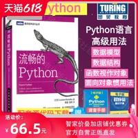 流畅的Python python核心编程 python数据分析代码大全python编程从入门到精通Python网络爬虫开发基础教程书籍