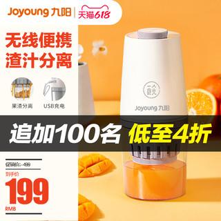 Joyoung 九阳 榨汁机家用渣汁分离水果汁机电动小型便携式榨汁杯充电原汁机