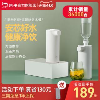 jmey 集米 即热式饮水机小象迷你即热饮水机台式家用速热便携热水机桌面