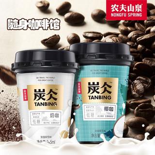 NONGFU SPRING 农夫山泉 低糖咖啡 即饮咖啡 纸箱装 炭仌咖啡 奶咖245ml×6入