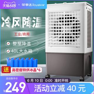 Royalstar 荣事达 工业空调扇车间制冷器大型水冷空调冷风扇商用家用冷风机