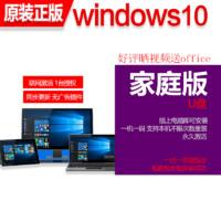 微软正版win10/windows10/w10系统盘u盘重装系统  64位在线发 无票