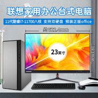 正品联想台式机天逸510Pro 11代i7八核家用办公游戏台式电脑整机