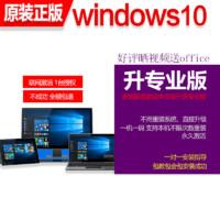 什奇 微软系统盘windows10正版系统u盘 win10家庭升级专业  在线发 无票