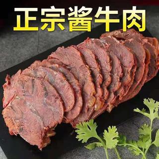 熟食腊味 五香味酱牛肉  2斤
