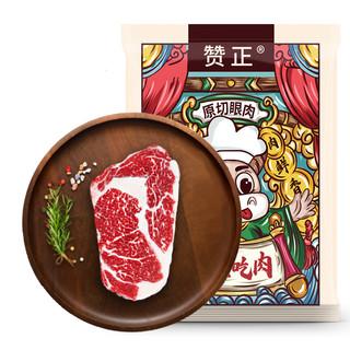 赞正只做原切肉澳洲进口安格斯原切眼肉牛排厚切牛肉180g*5(赠黑胡椒粉晶海盐)资深美食家必选