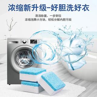 厕泡泡 洗衣机槽泡腾清洁片 3盒装36粒