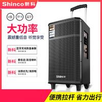 Shinco 新科 M18 广场舞拉杆音响12寸三分频户外音箱一键消原音家用移动