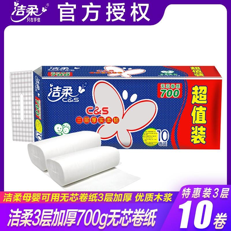 洁柔无芯卷纸纯木浆70g*10卷/提家用纸巾手纸卫生纸厕所用纸母婴可用 1提10卷