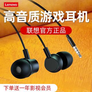 Lenovo 联想 耳机有线原装正品typec耳机半入耳式高音质适用于vivo华为6s小米oppo手机安卓电脑通用线控男女耳塞游戏