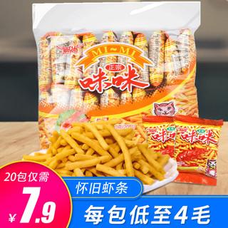 爱尚 咪咪虾条20包蟹味粒薯片8090后怀旧网红膨化零食小吃休闲食品