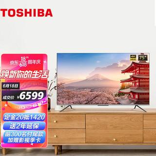 TOSHIBA 东芝 75M540F 75英寸 4K超高清 HDR  液晶平板电视机