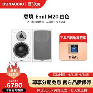 Dynaudio 丹拿 DYNAUDIO) 意境Emit M20 无源书架HiFi音箱家用发烧级音响高保真2.0声道 M20缎白色  一对  丹麦原装