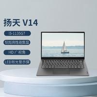 ThinkPad 思考本 扬天V14 全新酷睿I5 14英寸高性能商用办公笔记本电脑