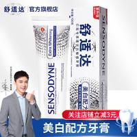 SENSODYNE 舒适达 专业修复牙膏 NovaMin技术 护龈缓解牙齿敏感 100g单支装 美白配方100g