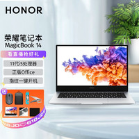 HONOR 荣耀 笔记本电脑MagicBook x14/15.6英寸全面屏新款预装WIN10华为多屏协同办公轻薄本 14丨11代i5