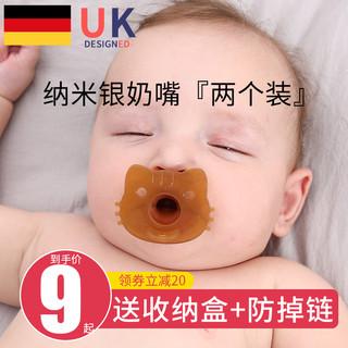 Nan ji ren 南极人 婴儿安抚奶嘴宝宝超软新生安睡型硅胶仿真母乳实感神器安慰哄娃假