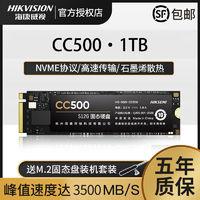 海康威视CC500 1TB SSD固态硬盘M.2 NVMe台式机笔记本m2固态