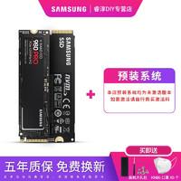 SAMSUNG 三星 m.2固态硬盘500g笔记本硬盘ssd 1t PCIe NVMe 980PRO 980 PRO 250G   预装系统