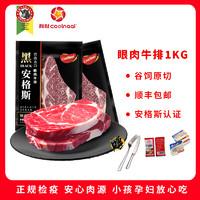 科耐 安格斯眼肉牛排1000G谷饲原切 精选小牛牛肉部位纯切