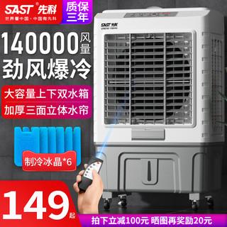 SAST 先科 空调扇冷风机家用加水型制冷器小型商用工业冷气风扇水冷空调