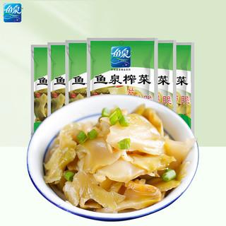 鱼泉 榨菜 片片脆68g*6袋 下饭菜调味料开胃菜咸菜 小袋即食佐餐小菜 重庆特产