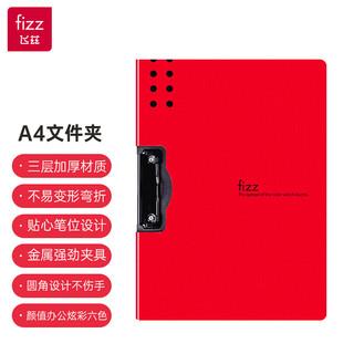 fizz 飞兹 高质感A4横式板夹加厚文件夹/彩色资料夹/办公用品 红色A6380