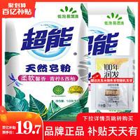 超能 天然皂粉洗衣粉大袋2袋近4斤家用实惠装低泡易漂香味持久