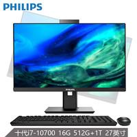 PHILIPS 飞利浦 B9 27英寸旋转升降一体机电脑(十代i7-10700 16G  512G+1T)