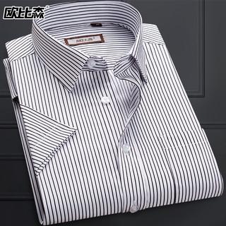 Obutlthen 欧比森 男士条纹长袖加绒白衬衫保暖打底商务正装韩版潮流加厚衬衣黑色寸