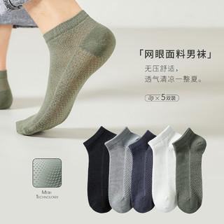 Miiow 猫人 男士夏季休闲百搭棉质短袜运动吸汗透气防臭耐磨袜子男