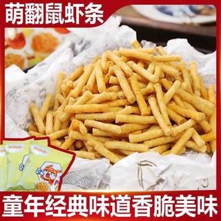 萌翻鼠薯条虾条10包尝鲜装办公室网红小零食好吃不油腻不上火