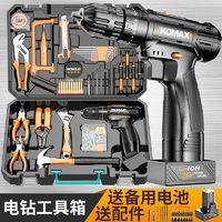 科麦斯家用五金工具箱套装电工木工电动多功能家庭维修手工锂电钻