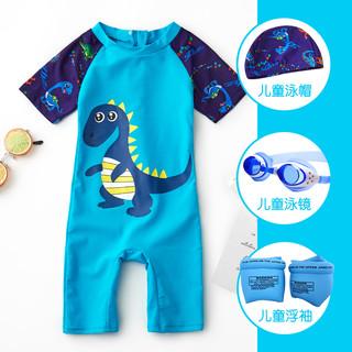 卓好姿 儿童泳衣男童连体小中大童游泳衣宝宝婴幼防晒潜水服套装游泳装备