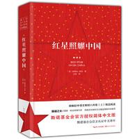 《红星照耀中国》西行漫记 完整版