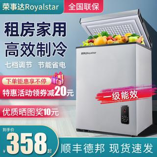 Royalstar 荣事达 冰柜商用家用小型保鲜冷藏冷冻两用大容量迷你节能双温冷柜